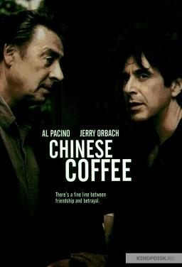 차이니스 커피