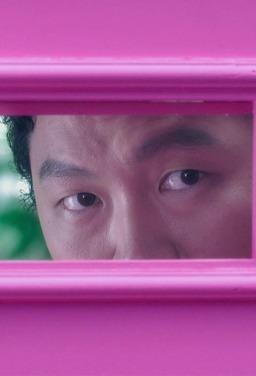 미스터리 핑크