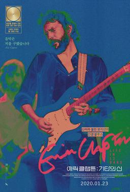 에릭 클랩튼: 기타의 신