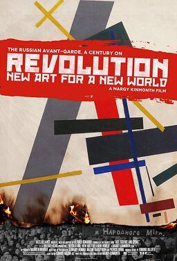 레볼루션: 뉴 아트 포 어 뉴 월드