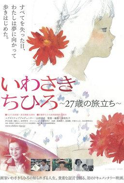 이와사키 치히로 ~ 27세의 여행 ~