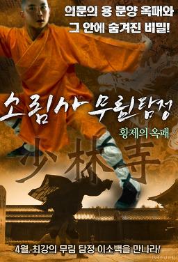 소림사 무림탐정 : 황제의 옥패