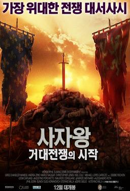 사자왕: 거대 전쟁의 시작