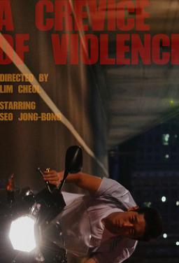 폭력의 틈