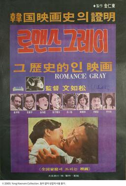 로맨스 그레이