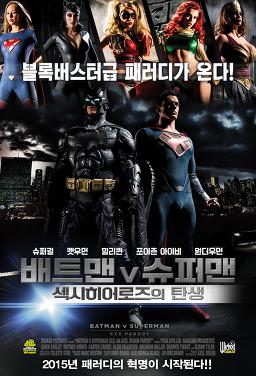 배트맨 v 슈퍼맨: 섹시히어로즈의 탄생