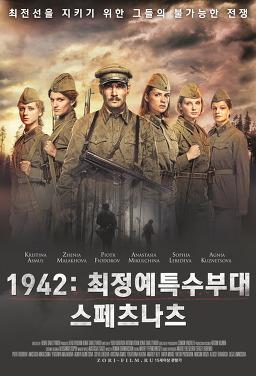 1942: 최정예특수부대 스페츠나츠