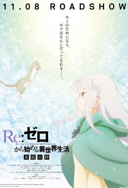 Re: 제로부터 시작하는 이세계 생활: 빙결의 인연