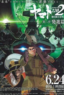 우주전함 야마토 2202 사랑의 전사들 : 제2장 발진편