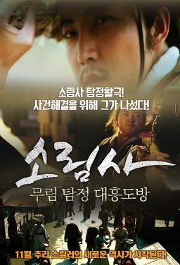 소림사 무림 탐정-대흥도방