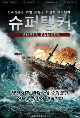 슈퍼 탱커