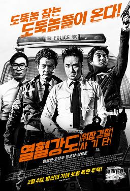 열혈강도: 위장 경찰 사기단