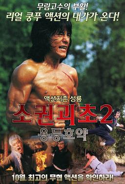 소권괴초 2 - 용등호약