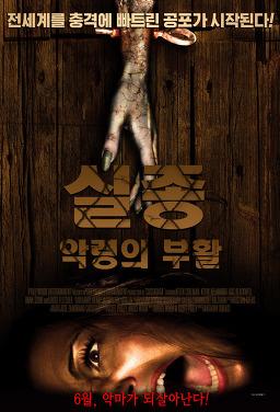 실종: 악령의 부활