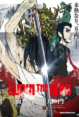 루팡 3세: 피보라의 이시카와 고에몬