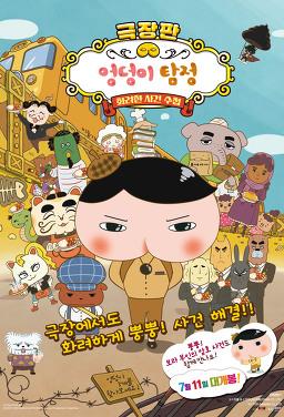 극장판 엉덩이 탐정: 화려한 사건 수첩