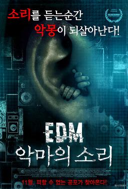 EDM: 악마의 소리