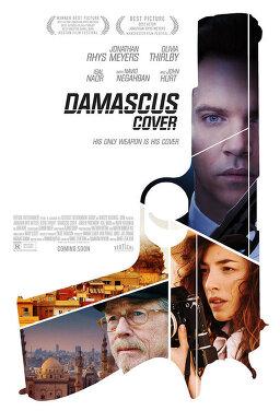 다마스커스 - 최후의 미션