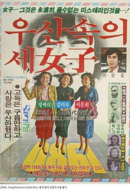 우산 속의 세 여자