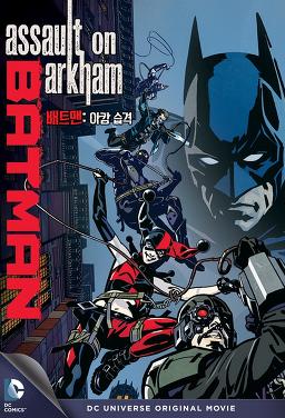 배트맨: 아캄 습격