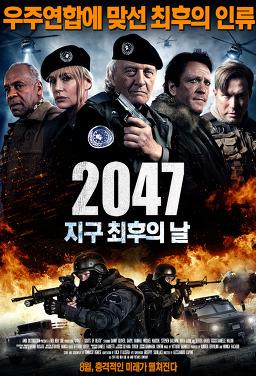2047: 지구 최후의 날
