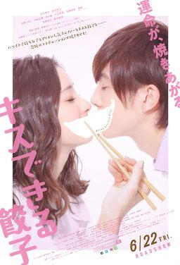 키스할 수 있는 만두