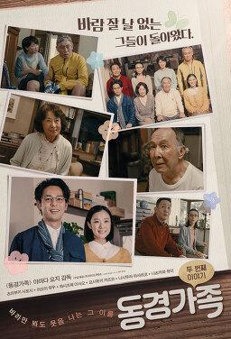 동경가족 : 두 번째 이야기