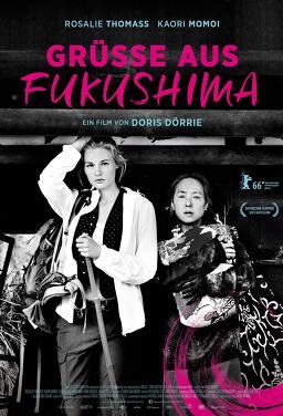후쿠시마 내 사랑