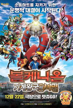 포켓몬 더 무비 XY&Z <볼케니온: 기계왕국의 비밀>
