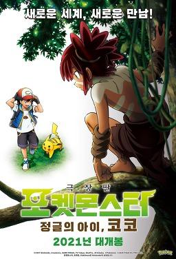 극장판 포켓몬스터: 정글의 아이, 코코
