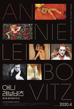 애니 레보비츠: 렌즈를 통해 들여다본 삶