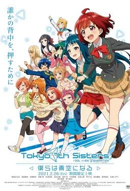도쿄 세븐스 시스터즈 -우리들은 푸른 하늘이 된다-