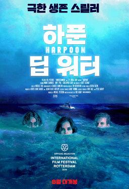 하푼: 딥 워터
