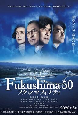 후쿠시마 50