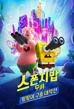 스폰지밥 무비: 핑핑이 구출 대작전