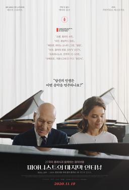 피아니스트의 마지막 인터뷰