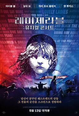 레미제라블: 뮤지컬 콘서트