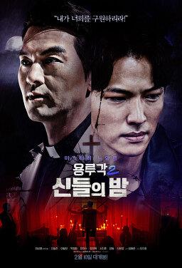용루각2 : 신들의 밤
