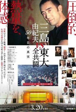 미시마 vs. 전공투: 마지막 논쟁