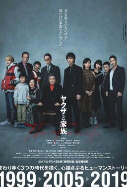 야쿠자와 가족 The Family