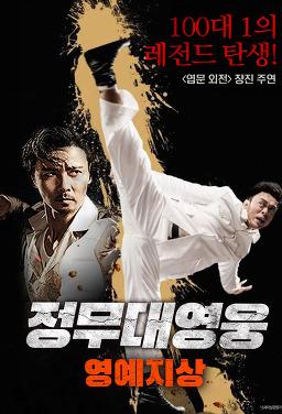 정무대영웅-영예지상