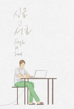 싱글 인 서울