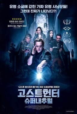 고스트헌터-슈퍼내추럴