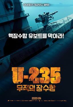 U-235: 무적의 잠수함