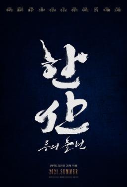 한산: 용의 출현