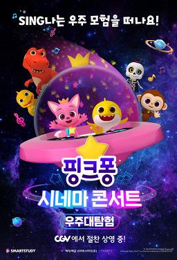 핑크퐁 시네마 콘서트 : 우주대탐험