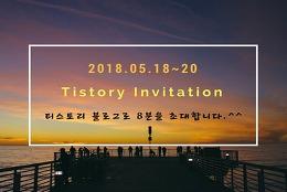 [마감][티스토리 초대장] 2018년 5월 초대장 나눔 합니다.