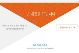 4차 티스토리 블로그 초대장 10장 배포합니다.