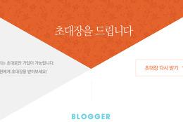 2018년 08월 티스토리 초대장 나눔 이벤트!!