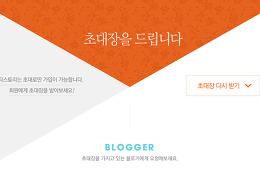 티스토리 초대장 배포(~8.21)마감